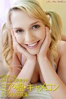 世界で一番かわいい北欧美少女 ミア・楓・キャメロン デジタル写真集