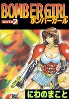 BOMBER GIRL ボンバーガール 2