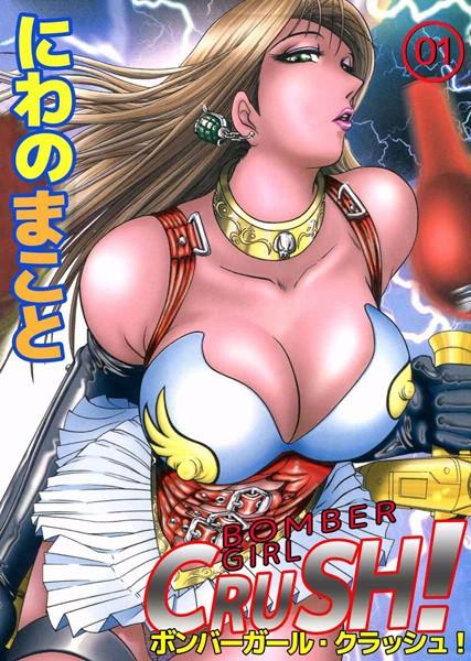 BOMBER GIRL CRUSH! ボンバーガール・クラッシュ! 1