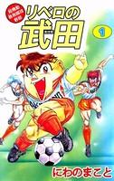 超機動暴発蹴球野郎 リベロの武田