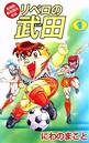 超機動暴発蹴球野郎 リベロの武田 1