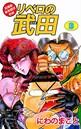 超機動暴発蹴球野郎 リベロの武田 3