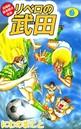超機動暴発蹴球野郎 リベロの武田 6