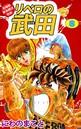 超機動暴発蹴球野郎 リベロの武田 8