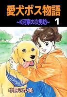 愛犬ボス物語〜K河家の次男坊〜 1