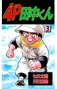 4P田中くん 3