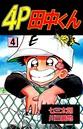 4P田中くん 4