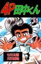 4P田中くん 5