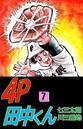 4P田中くん 7
