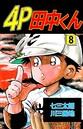 4P田中くん 8
