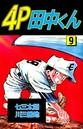 4P田中くん 9