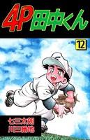 4P田中くん 12