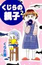 くじらの親子 2