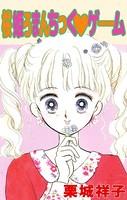 桜姫ろまんちっく・ゲーム