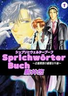 Sprichworter Buch〜近衛教授の優雅な午後〜