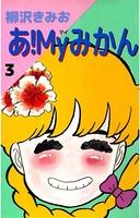 あ!Myみかん 3