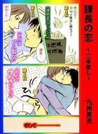 課長の恋 〜二本差し〜