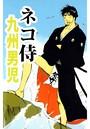 ネコ侍 1