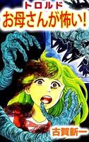 トロルドお母さんが怖い!