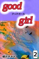Good Girl 2
