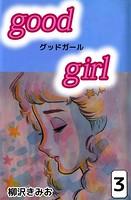 Good Girl 3