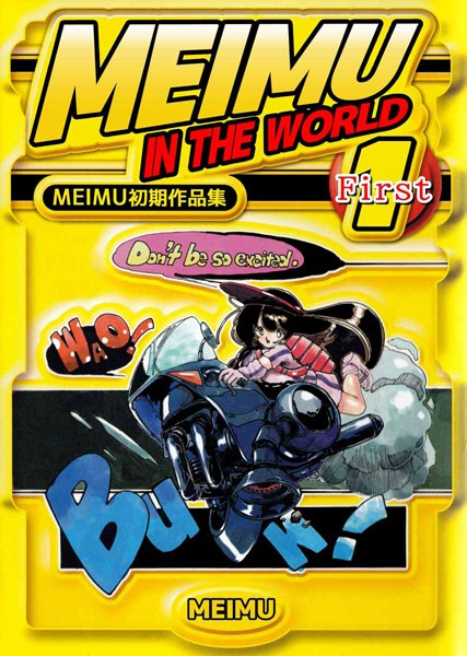 MEIMU初期作品集 MEIMU in the WORLD