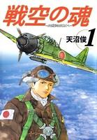 戦空の魂-21世紀の日本人へ-