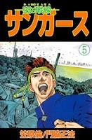 ―密凶戦線―サンガース 5