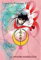 吸血姫 夕維―香音抄― 10