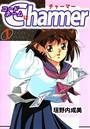 コードネームはCHARMER 1