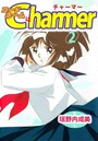 コードネームはCHARMER 2