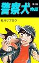 警察犬物語 1