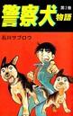 警察犬物語 2