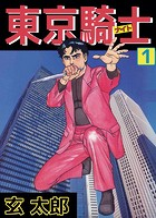 東京騎士 1