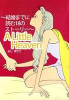 A Little Heaven〜結婚までに読む18のストーリー〜