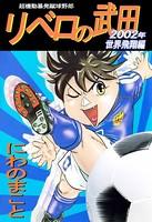 超機動暴発蹴球野郎 リベロの武田年世界飛翔