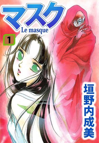 マスク―Le Masque― 1