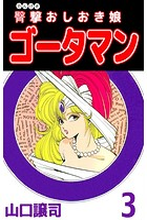 臀撃おしおき娘 ゴータマン 3