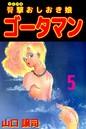 臀撃おしおき娘 ゴータマン 5