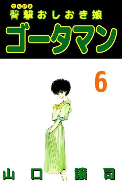 臀撃おしおき娘 ゴータマン 6