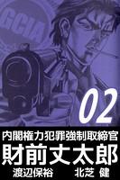 内閣権力犯罪強制取締官 財前丈太郎 2