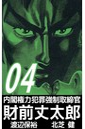 内閣権力犯罪強制取締官 財前丈太郎 4