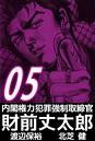 内閣権力犯罪強制取締官 財前丈太郎 5