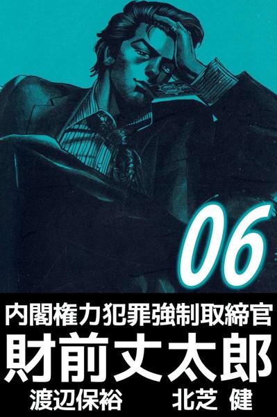 内閣権力犯罪強制取締官 財前丈太郎 6
