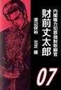 内閣権力犯罪強制取締官 財前丈太郎 7
