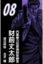 内閣権力犯罪強制取締官 財前丈太郎 8