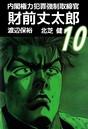 内閣権力犯罪強制取締官 財前丈太郎 10