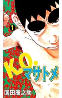 K.O.マサトメ