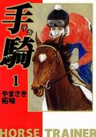 手騎―テキ― 1