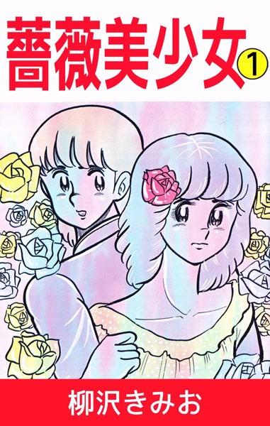 薔薇美少女 (1)